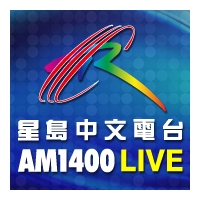 Sing Tao Chinese (Cantonese) Radio Station 1400 AM